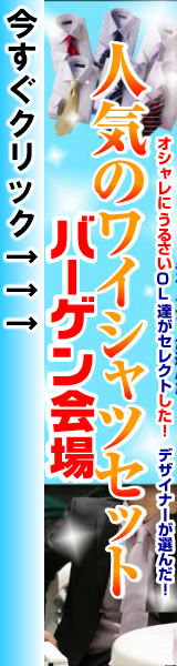 シャツバーゲン会場.jpg